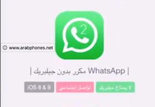 طريقة فتح حسابين واتس اب على الايفون iOS بدون جلبريك