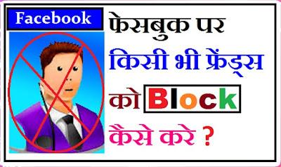 Facebook पर किसी भी Friends को Block कैसे करे