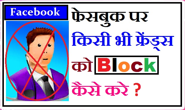 how to block any friend with facebook