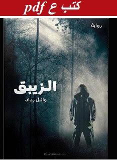 تحميل رواية الزيبق pdf وائل رداد