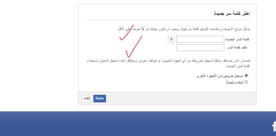 الطريقة الصحيحة لاختراق الفيس بوك سارع قبل اغلاق الثغرة