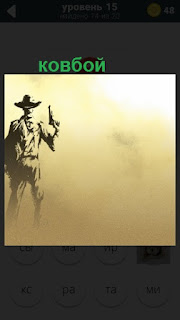 стоит ковбой с пистолетом в тумане на 15 уровне