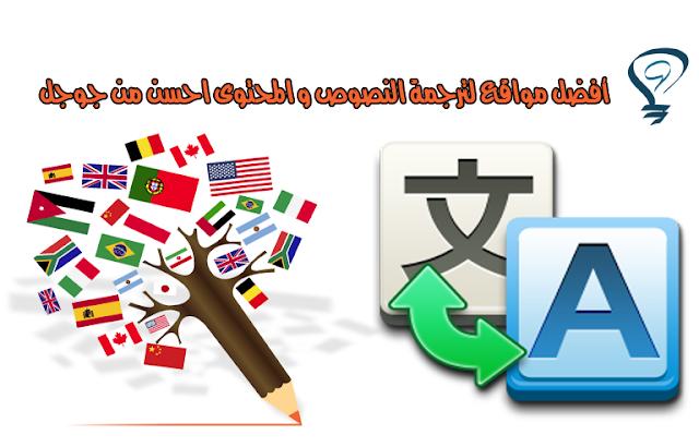 أفضل-مواقع-لترجمة-النصوص-و-المحتوى-احسن-من-جوجل
