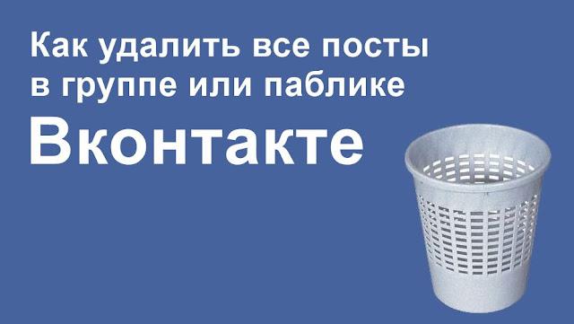 Три скрипта для удаления всех постов из группы Вконтакте