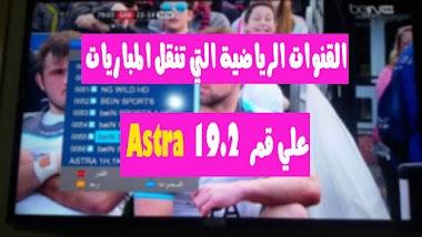 القنوات الرياضية على القمر Astra 19.2 E