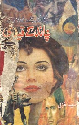 Chand ke Qaidi Seema Ghazal