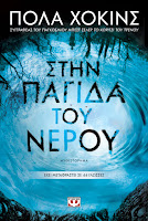 http://www.culture21century.gr/2017/09/sthn-pagida-toy-neroy-ths-paula-hawkins-book-review.html