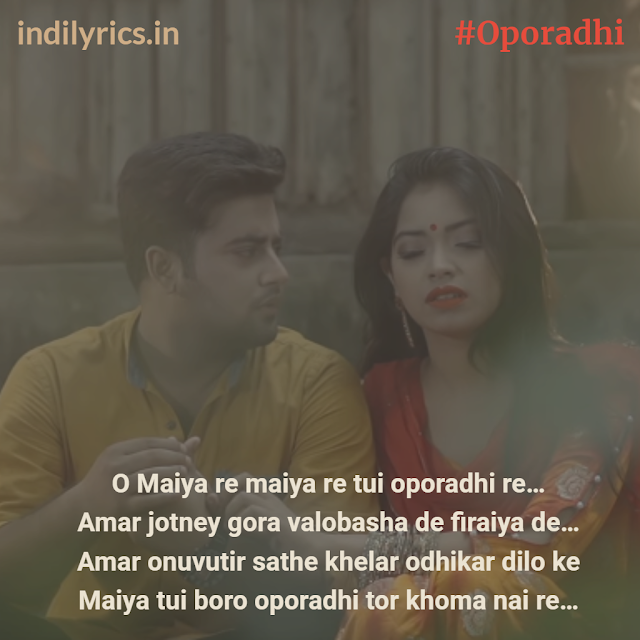 O maiya re Maiya re tui Oporadhi re - Ankur Mahamud ft Armaan Alif pics | Quote