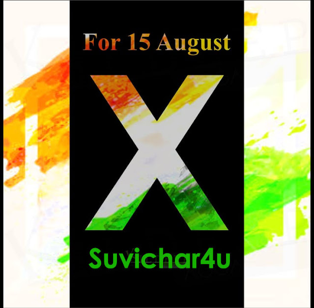 X Letter Of Your Name for for celebrating Independence Day!