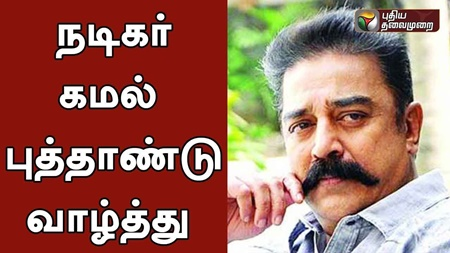 Actor Kamal Haasan conveys new year wishes to His Fans & People