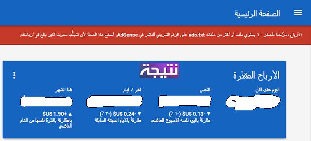 حل مشكلة الأرباح معرَّضة للخطر - لا يحتوي ملف أو أكثر من ملفات ads.txt على الرقم التعريفي للناشر في AdSense