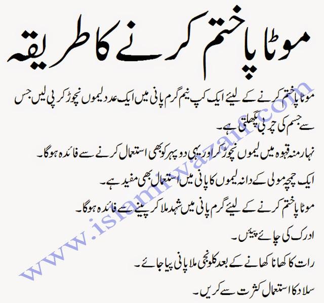 motapa khatam karne ka tarika in urdu