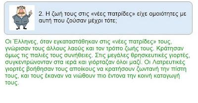 Οι Έλληνες δημιουργούν αποικίες - 1η Ενότητα Γεωμετρικά χρόνια - από το «Ψηφιακός Δάσκαλος»