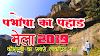 मकर संक्रांति पे धूमधाम से मनाया गया पभोषा का मेला | pabhosha mela | prabhas giri parwat kaushambi