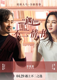 Film Komedi Finding Mr. Right 2 (2016) Subtitle Indonesia