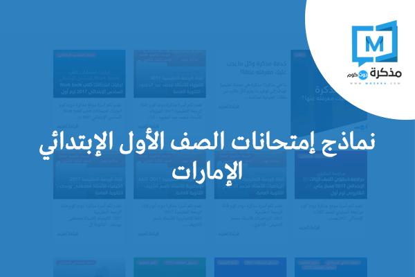 نماذج إمتحانات الصف الأول الإبتدائي الإمارات