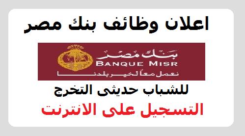 """وظائف جديدة ببنك مصر اليوم لحديثى التخرج """" للتخصصات المختلفة والتقديم ليوم 12 يونيه 2017 """" - التقديم الكتترونى هنا"""