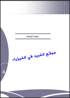 تحميل كتاب مولد الذبذبات pdf ، كتب إلكترونيات ، شرح مذبذب هارتلي ، دائرة مذبذب بسيطة ، شرح المذبذبات ، مذبذب هارتلي pdf ، المذبذبات وانواعها pdf ، ما هو المذبذب الكريستالي ، دوائر مذبذبات ، مذبذب كولبتس pdf