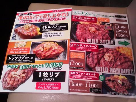 メニュー2 いきなりステーキ岐阜茜部店