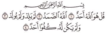 QS al Ikhlas
