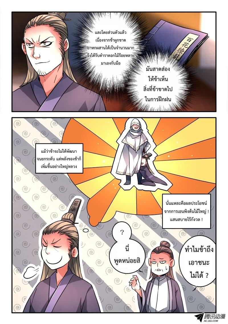 อ่านการ์ตูน Spirit Blade Mountain 113 ภาพที่ 4