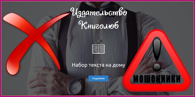 Набор текста на дому Книголюб knigolub.xyz отзывы, лохотрон!
