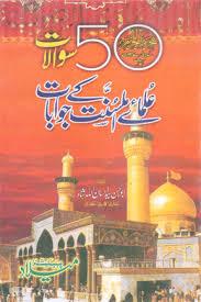 ranmaque - Khutbat e muharram pdf urdu