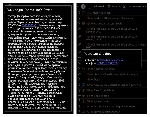 POI описание: слева - текст из локальной Википедии, справа - справочные данные о ресторане
