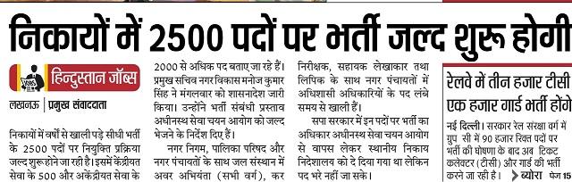 UP Nagar Nigam Vacancy 2018 2500 Computer Operator, JE, Inspector