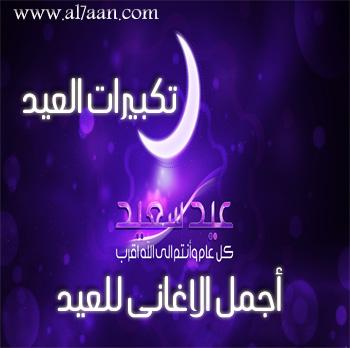حمل واسمع أجمل اغانى العيد وتكبيرات العيد