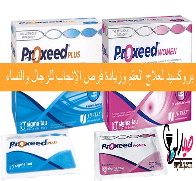 بروكسيد بلس Proxeed plus مكمل غذائي لعلاج العقم للرجال وبروكسيد وومان Proxeed Women لزيادة فرصة الإنجاب والخصوبة للنساء , الجرعة والموانع والسعر في 2019