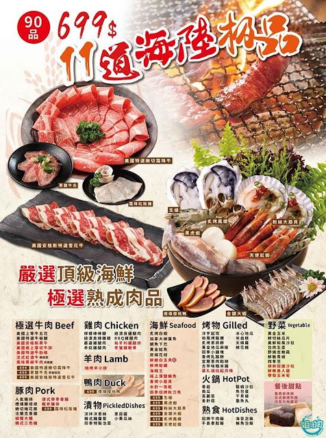 田季發爺燒肉菜單-前金區燒烤吃到飽推薦