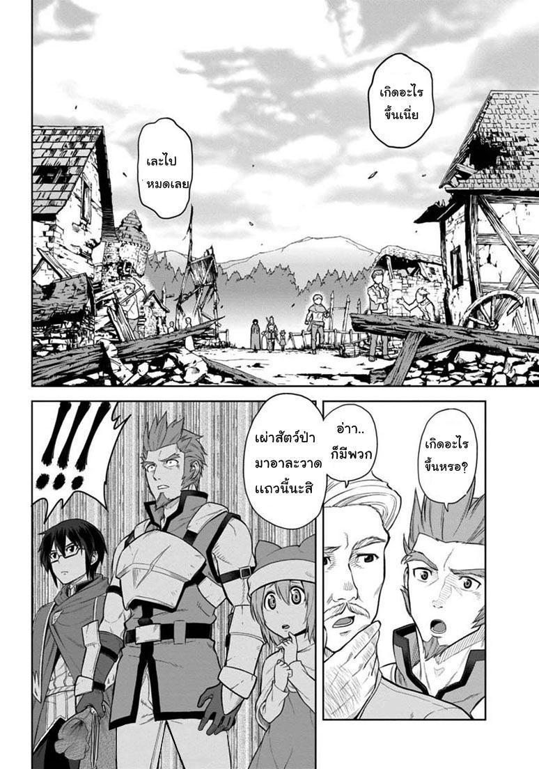 อ่านการ์ตูน Konjiki no Word Master 6 ภาพที่ 28