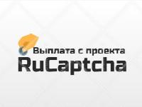 RuCaptcha - выплата от 01.05.2017