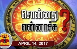 SONNATHU ENNACHU | Astrologers' Predictions and happenings | Thanthi Tv