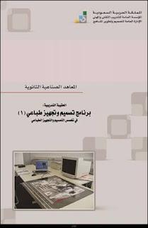 كتاب تصميم وتجهيز طباعي الجزء الاول pdf