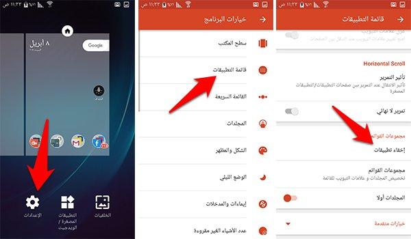 اخفاء التطبيقات باستخدام لانشر نوفا NOVA