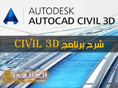 شرح برنامج civil 3d