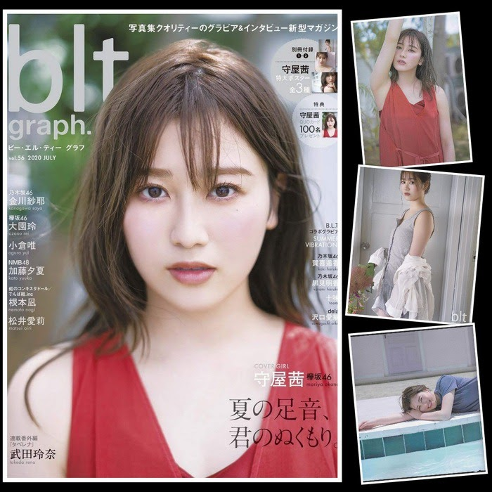 [blt graph] vol.56 守屋茜 他
