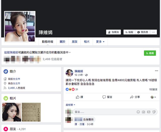 臉書 正妹 詐騙