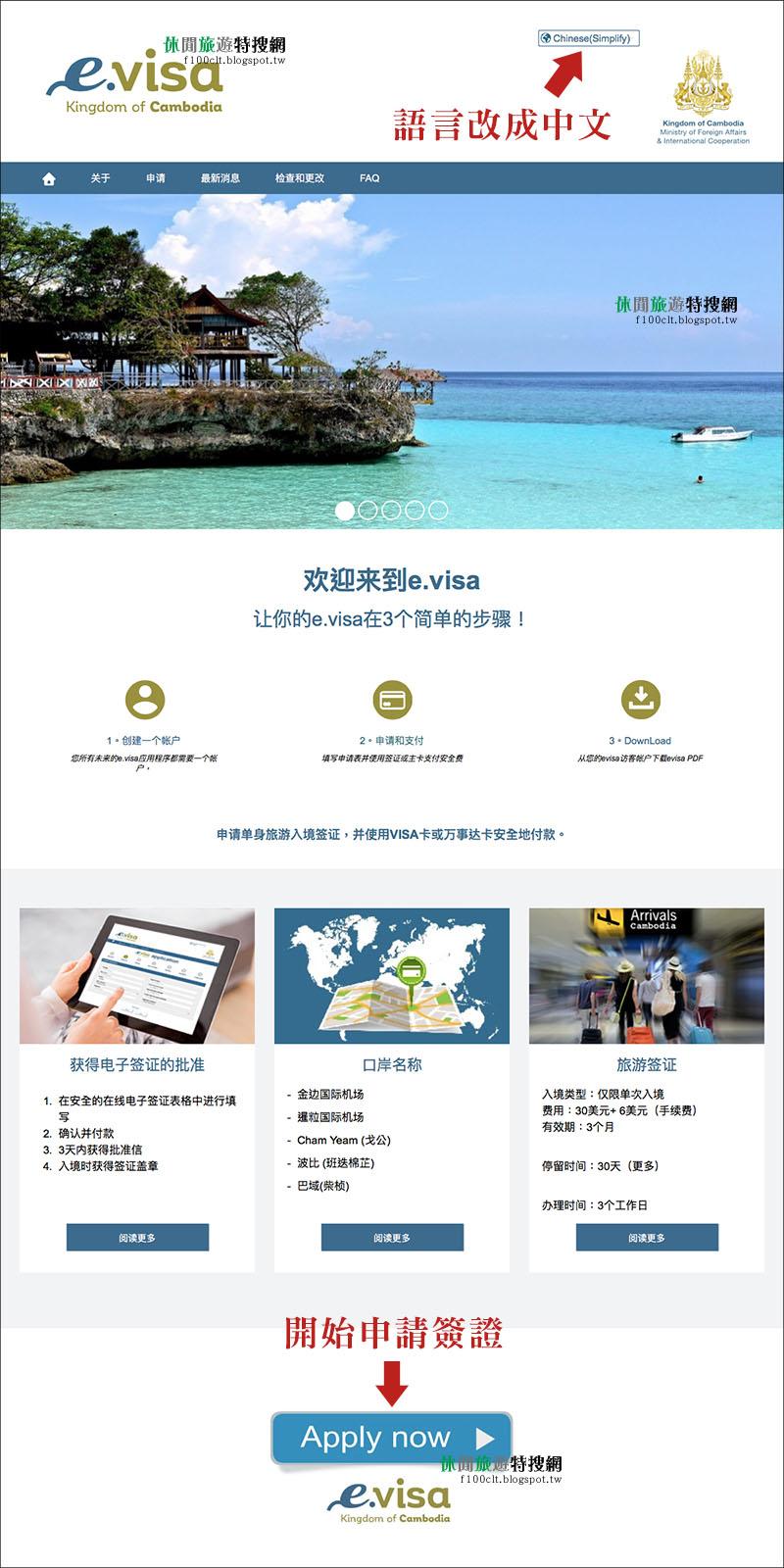 柬埔寨簽證 / 觀光電子簽證 / 線上辦理 / 線上表格教學