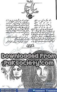 Payal Saaz by Aimal Raza Episode 1