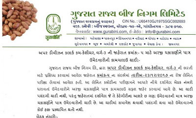 GSSCL (GURABINI) Document Verification Selection List for UDC cum Cashier, Assistant, Senior Seed Officer & Branch Manager Temporary List ojas