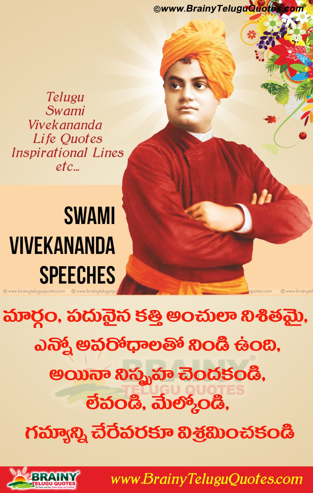 Telugu Swami Vivekananda Motivational Quotes for youth ...