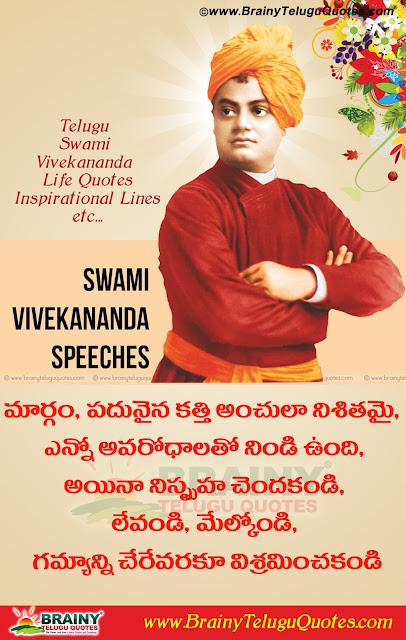Vivekananda telugu quotes - Top Telugu Inspirational Quotes - Swamy Vivekananda Best Quotes,Vivekananda telugu quotes - Top Telugu Inspirational Quotes,swami vivekananda telugu quotes wallpapers, Vivekananda Best Telugu inspirational quotes - Inspirational Quotes from Swami Vivekananda - Swami Vivekananda Telugu Quotes,Telugu Swami Vivekananda Motivational Quotes for youth, Swami Vivekananda Telugu Quotations, Golden words of swami Vivekanda in telugu
