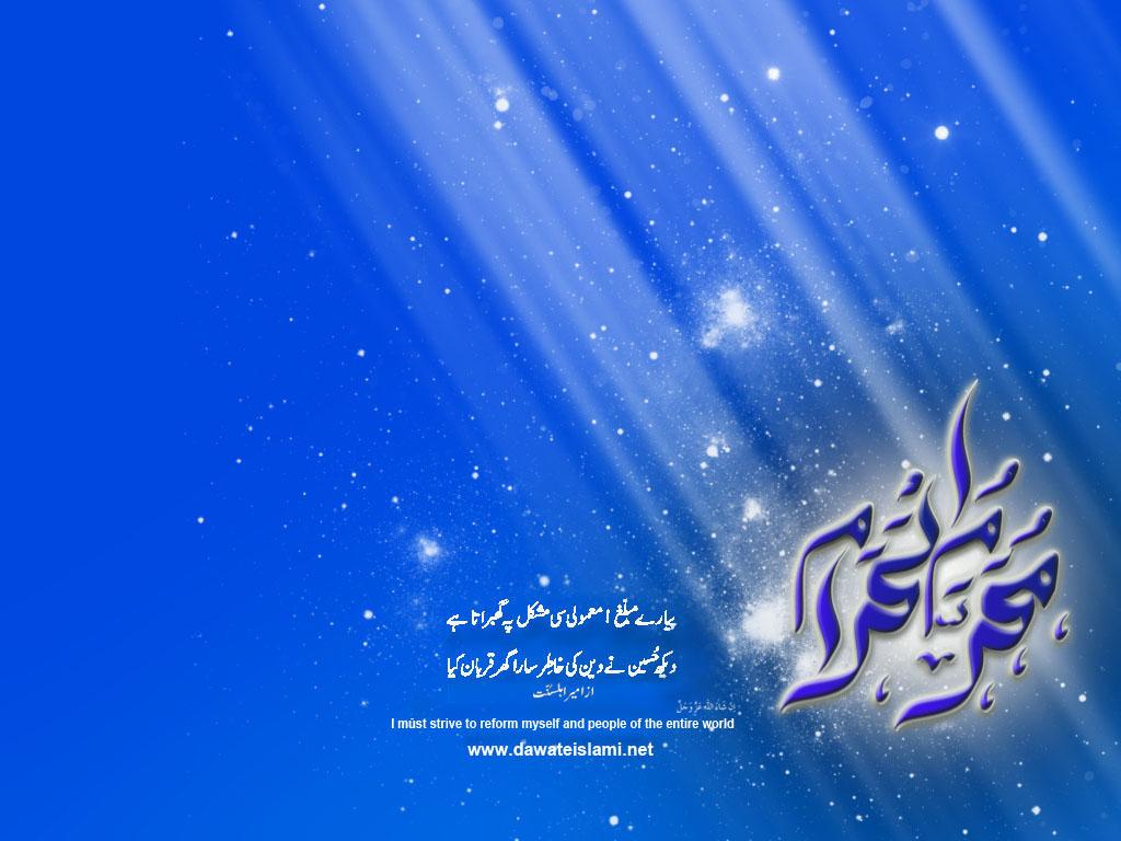 Islami Wallpaper: Muharram Ul Haraam Ashura Wallpapers