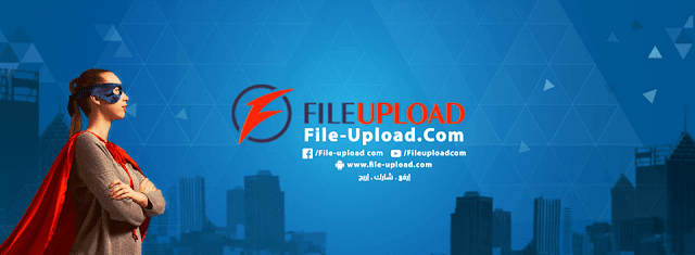 موقع-File-Upload-للربح-من-رفع-الملفات