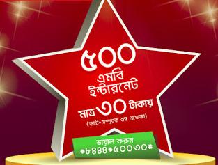 Robi 500 MB Internet Offer Only 30 Tk validity 2 days