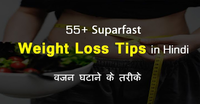 weight loss tips in hindi, wajan ghatane ke tarike, how to loss weight fast in 7 day tips in hindi, naturat weight loss tips n hindi, ayurvedic weight loss tips in hindi