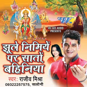 Jhule Nimiya Pe Sato Bahiniya - Rajiv Mishra Bhojpuri music album